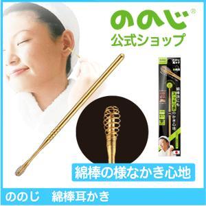 ののじ公式 耳かき 日本製 綿棒耳かき 家庭 家族  実用的 人気 父の日|nonoji