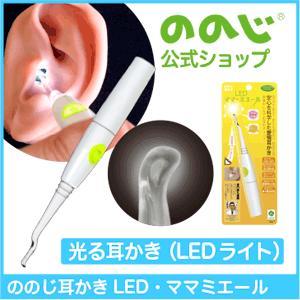 ののじ公式 耳かき LEDライト 光る耳かき キッズデザイン賞受賞  LEDママ・ミエール 実用的 人気|nonoji