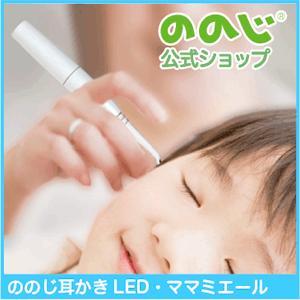 ののじ公式 耳かき LEDライト 光る耳かき キッズデザイン賞受賞  LEDママ・ミエール 実用的 人気|nonoji|02