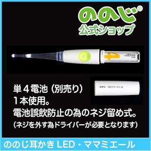 ののじ公式 耳かき LEDライト 光る耳かき キッズデザイン賞受賞  LEDママ・ミエール 実用的 人気|nonoji|05