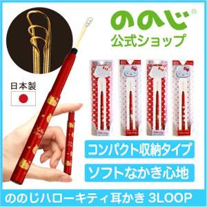ののじ公式 耳かき ハローキティ サンリオ 日本製 ハローキティ耳かき3LOOP 実用的 人気 かわいい|nonoji