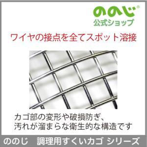 ののじ 調理用すくいカゴ(細・M) 調理器具 キッチン用品 人気 大容量|nonoji|02