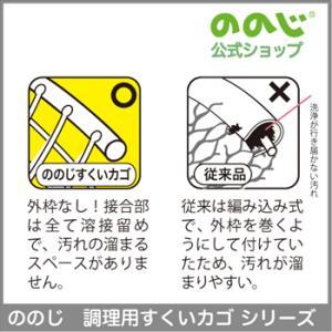 ののじ 調理用すくいカゴ(細・M) 調理器具 キッチン用品 人気 大容量|nonoji|03