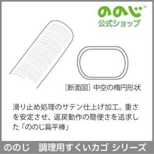 ののじ 調理用すくいカゴ(細・M) 調理器具 キッチン用品 人気 大容量|nonoji|04