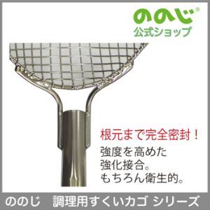 ののじ 調理用すくいカゴ(細・M) 調理器具 キッチン用品 人気 大容量|nonoji|05