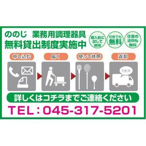 ののじ 調理用すくいカゴ(中)調理器具 キッチン用品 人気 大容量 丈夫 業務用 nonoji 06