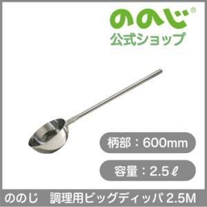 ののじ 調理用ビッグディッパ2.5M 調理器具 キッチン用品 料理 大容量|nonoji