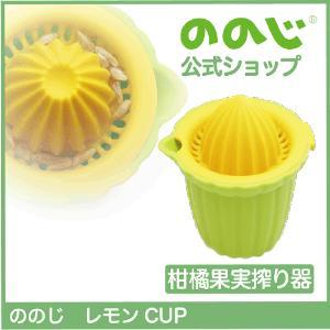 ののじ 絞り器 レモン 調理器具 便利グッズ 家庭 家族 簡単 料理 手動式 果汁 レモンCUP nonoji