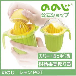 ののじ 絞り器 レモン 調理器具 便利グッズ 家庭 家族 簡単 料理 手動式 果汁 レモンPOT 父の日|nonoji