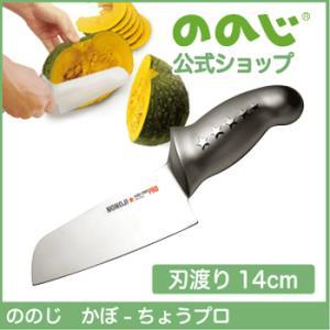 ののじ 包丁 ナイフ 調理器具 簡単 切れ味 握りやすい 切りやすい プロ仕様 かぼ-ちょうプロ 人気 父の日|nonoji