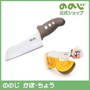ののじ かぼ-ちょう 調理器具 簡単 切れ味 握りやすい 切りやすい 人気|nonoji