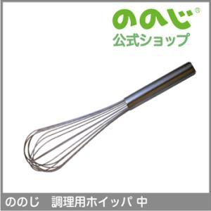 ののじ 調理用ホイッパ 中 調理器具 キッチン用品 便利グッズ 料理 実用的 人気 おしゃれ|nonoji