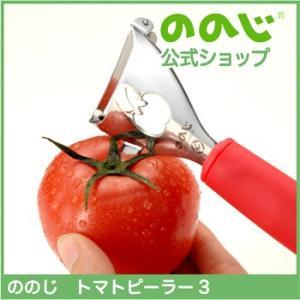 ののじ トマトピーラー3 調理器具 キッチン用品 便利グッズ 家庭 家族 主婦 簡単|nonoji|03