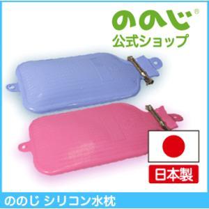 ののじ 大き目の水枕 シリコン水枕 便利グッズ 家庭 家族 簡単 カンタン 実用的|nonoji