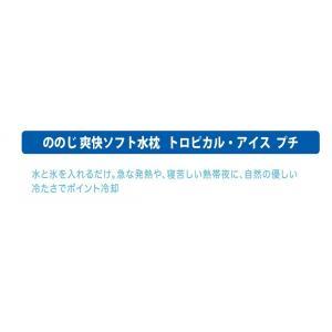 ののじ 爽快ソフト水枕 トロピカルアイス・プチ 便利グッズ 家庭 家族  実用的 人気 父の日|nonoji|03