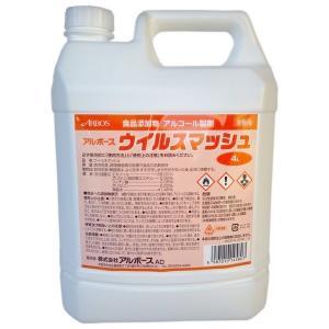 アルボース アルコール製剤 ウイルスマッシュ 4L|nontarou
