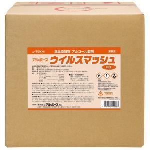 アルボース アルコール製剤 ウイルスマッシュ 20L【取り寄せ商品・即納不可】|nontarou