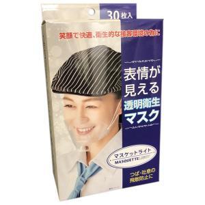 【次回入荷未定】使い捨て透明マスク マスケットライト 耳掛けタイプ 30枚入