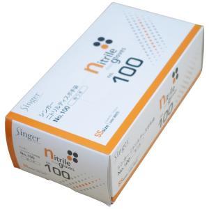 シンガーニトリルディスポ手袋 No.100 白 粉付 SSサイズ 100枚|nontarou