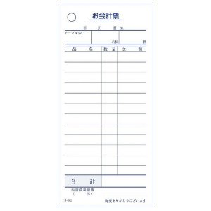 会計伝票 お会計票 S-01 単式・12行 100枚×10冊|nontarou