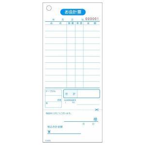 会計伝票 お会計票 S-02L 単式10行・ミシン入 番号入 No.1〜10000 100枚×100冊|nontarou