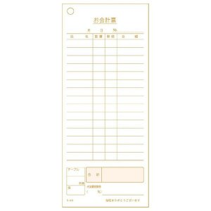 会計伝票 お会計票 S-03 単式・15行 100枚×10冊|nontarou