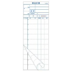 会計伝票 御会計票 S-20AL 2枚複写・ミシン10本 番号入 No.1〜5000 50組×100冊|nontarou