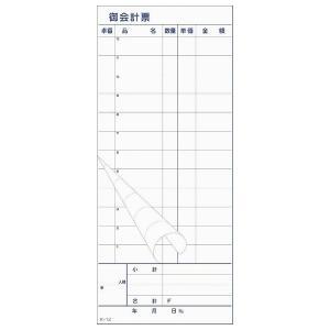 会計伝票 御会計票 K-12 2枚複写・ミシン12本 50組×10冊|nontarou