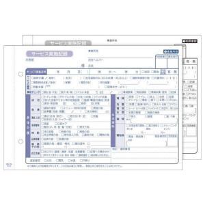訪問介護伝票 訪問介護サービス実施記録 HK-3S 2枚複写 50組×10冊|nontarou