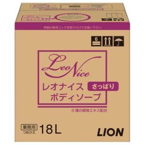 【送料無料】ライオン レオナイス さっぱりボディソープ 18L nontarou