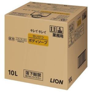 【7/31 9:59までセール】ライオン 業務用 キレイキレイ せいけつボディソープ 10L【取り寄せ商品・即納不可】|nontarou