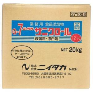 ニイタカ サニクロール 12% 20kg B.I.B|nontarou