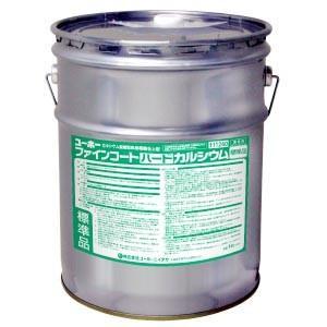 ユーホーニイタカ 樹脂ワックス ファインコートハードカルシウム 標準品 18L【メーカー直送・代引き不可・時間指定不可・個人宅配送不可】|nontarou