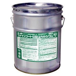 ユーホーニイタカ 樹脂ワックス ファインコートハードカルシウム 中濃度 18L【メーカー直送・代引き不可・時間指定不可・個人宅配送不可】|nontarou