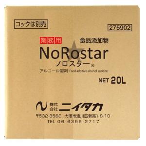 ニイタカ アルコール製剤 ノロスター 20L BIB【取り寄せ商品・即納不可】|nontarou
