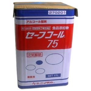 ニイタカ セーフコール75 17L×10缶ロット【メーカー直送・代引き不可・時間指定不可・個人宅配送不可】|nontarou