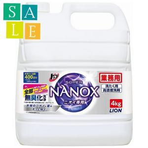 ライオン 業務用 トップSUPERNANOX スーパーナノックス ニオイ専用 4kg|nontarou
