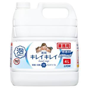 ライオン キレイキレイ薬用泡ハンドソープ 無香料 4L|nontarou