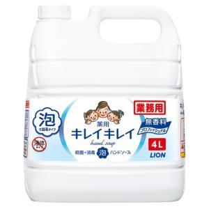 ライオン キレイキレイ薬用泡ハンドソープ 無香料 4L×3本入●ケース販売お徳用|nontarou