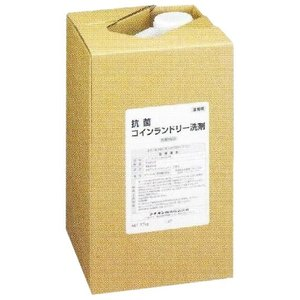 抗菌コインランドリー洗剤 17kg×10本【取り寄せ商品・即納不可】|nontarou