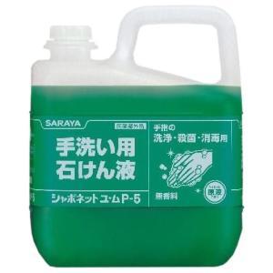 サラヤ シャボネット ユ・ムP-5 5kg×3 無香料●ケース販売お得用|nontarou