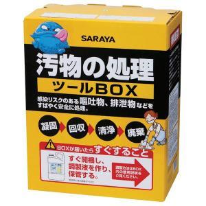 サラヤ 汚物の処理ツールBOX|nontarou