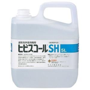 サラヤ 速乾性手指消毒剤 ヒビスコール SH(医薬部外品)5L|nontarou