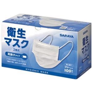 サラヤ 衛生マスク 2層式 耳掛けタイプ 100枚×20箱入●ケース販売お徳用【取り寄せ商品・即納不可】|nontarou