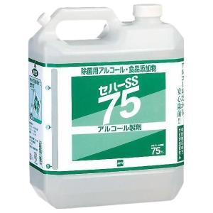 セハーSS 75 除菌用アルコール 4L nontarou