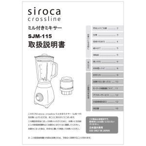 siroca ミル付きミキサー SJM-115用 取扱説明書