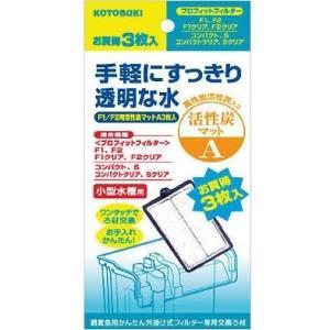 コトブキ プロフィットフィルターF1/F2用活性炭マットA 3枚入 3個セット ネットファームジャパン|noon-store