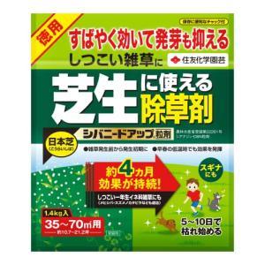 住友化学園芸 除草剤 シバニードアップ粒剤 1.4kg|noon-store