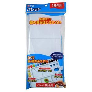 サクラクレパス パレット 18色用 パレツト18|noon-store