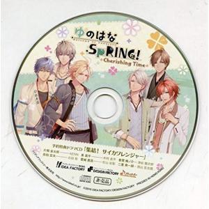 ゆのはなSpRING ?Cherishing Time? ドラマCD 「集結 サイカワレンジャー」 ...